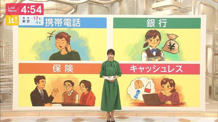 2020年01月07日加藤綾子の画像06枚目