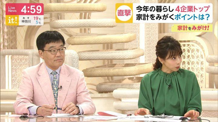 2020年01月07日加藤綾子の画像08枚目