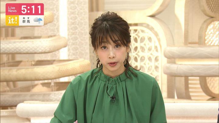 2020年01月07日加藤綾子の画像09枚目