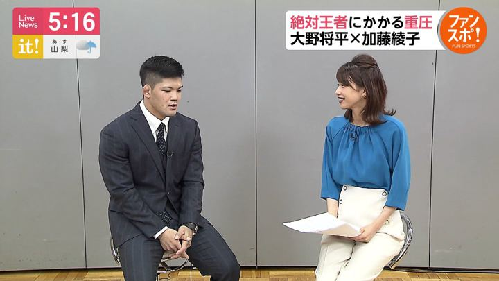2020年01月07日加藤綾子の画像11枚目