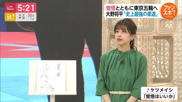 2020年01月07日加藤綾子の画像13枚目
