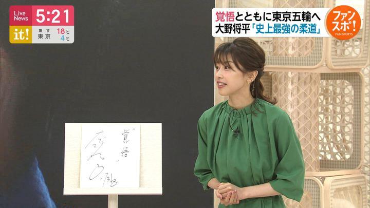 2020年01月07日加藤綾子の画像14枚目