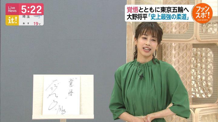 2020年01月07日加藤綾子の画像15枚目