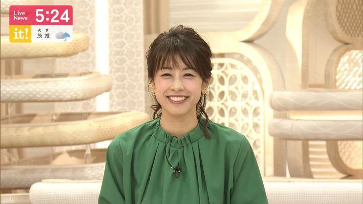 2020年01月07日加藤綾子の画像16枚目