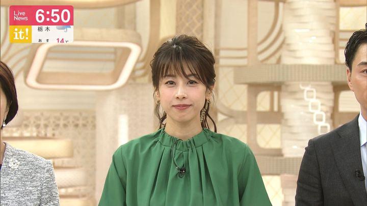 2020年01月07日加藤綾子の画像19枚目