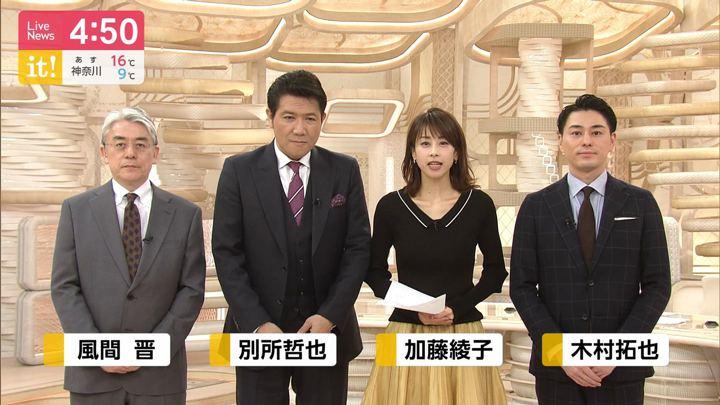 2020年01月08日加藤綾子の画像03枚目