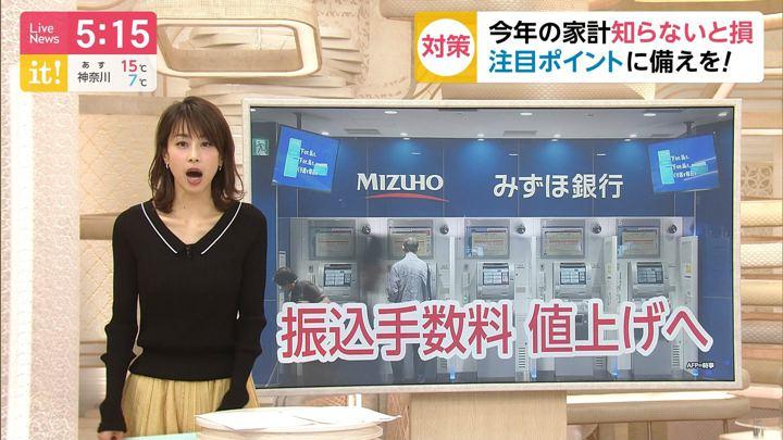 2020年01月08日加藤綾子の画像06枚目