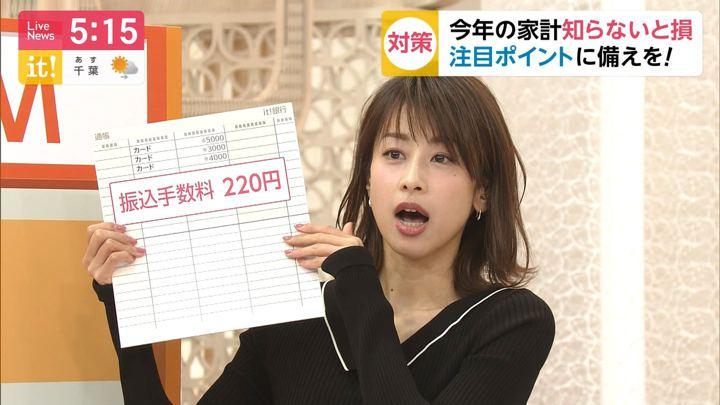 2020年01月08日加藤綾子の画像08枚目