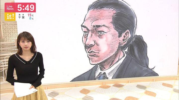 2020年01月08日加藤綾子の画像11枚目