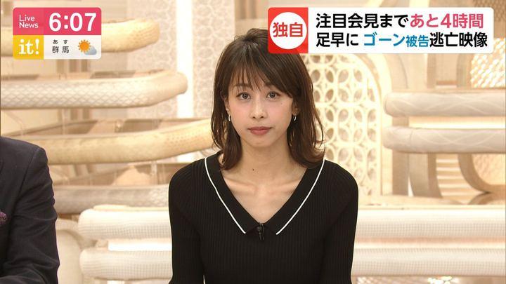 2020年01月08日加藤綾子の画像13枚目