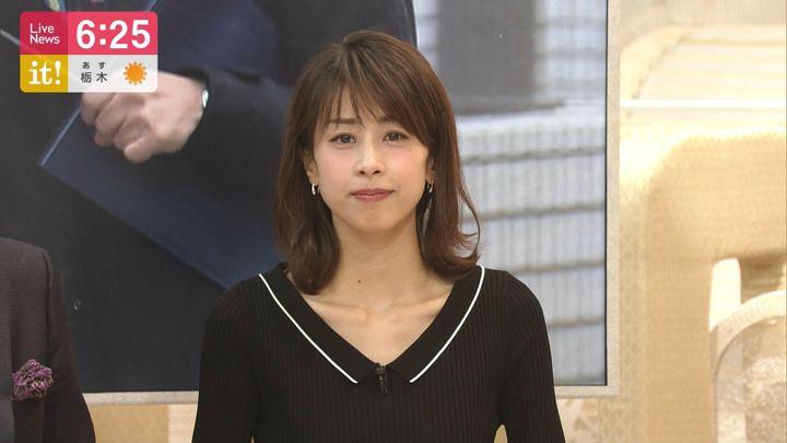 2020年01月08日加藤綾子の画像14枚目