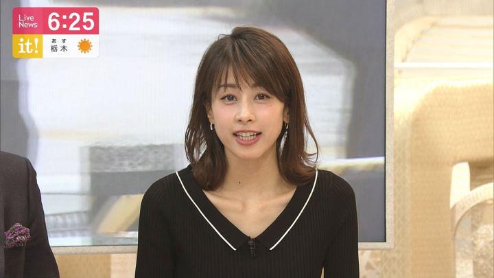2020年01月08日加藤綾子の画像15枚目