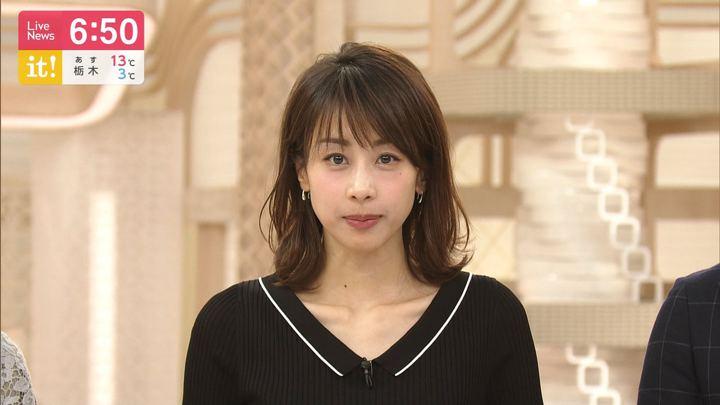 2020年01月08日加藤綾子の画像16枚目