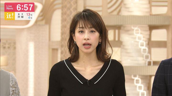 2020年01月08日加藤綾子の画像17枚目