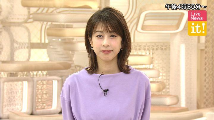 2020年01月09日加藤綾子の画像01枚目