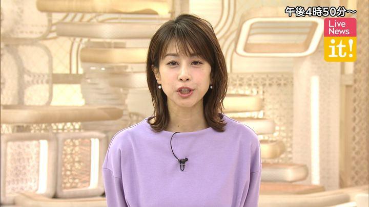 2020年01月09日加藤綾子の画像02枚目