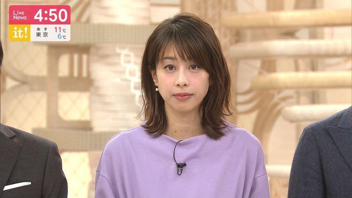 2020年01月09日加藤綾子の画像04枚目