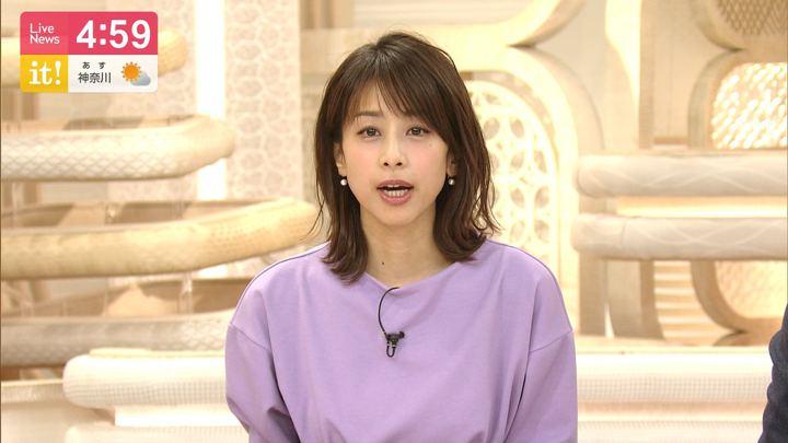2020年01月09日加藤綾子の画像05枚目