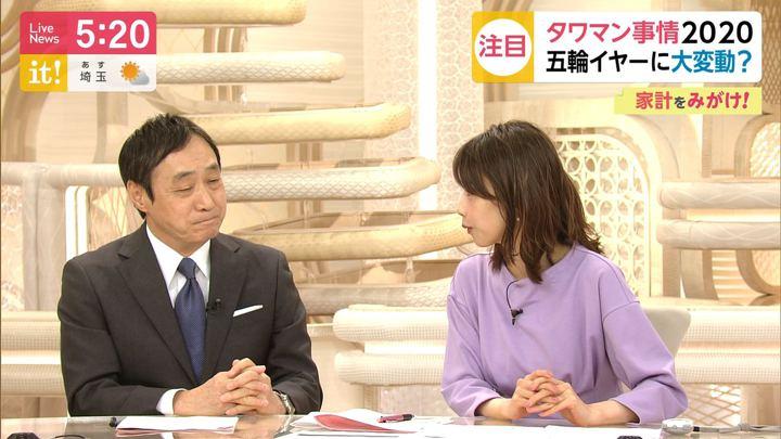 2020年01月09日加藤綾子の画像07枚目