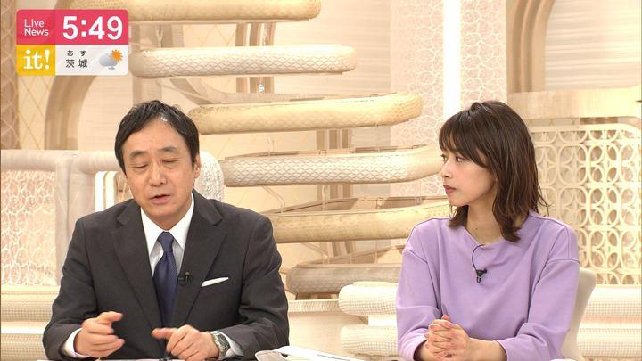 2020年01月09日加藤綾子の画像09枚目