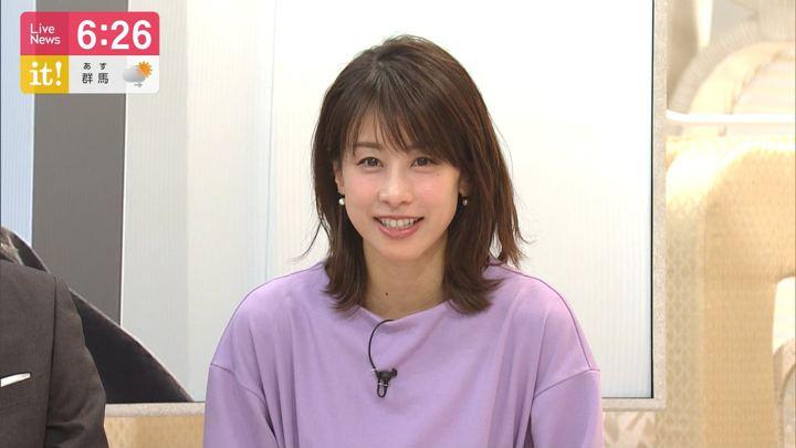 2020年01月09日加藤綾子の画像12枚目