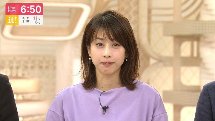 2020年01月09日加藤綾子の画像13枚目