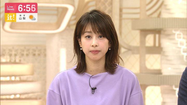 2020年01月09日加藤綾子の画像14枚目