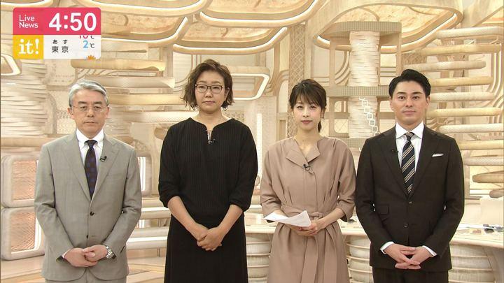 2020年01月10日加藤綾子の画像03枚目