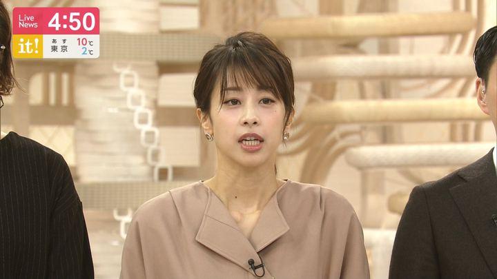 2020年01月10日加藤綾子の画像04枚目