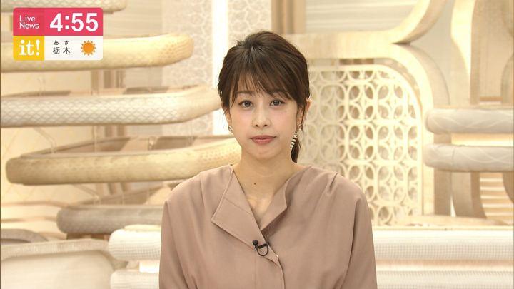 2020年01月10日加藤綾子の画像07枚目