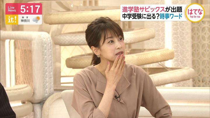 2020年01月10日加藤綾子の画像09枚目