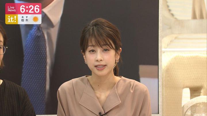 2020年01月10日加藤綾子の画像14枚目
