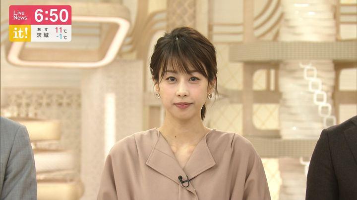 2020年01月10日加藤綾子の画像15枚目