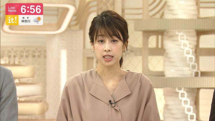 2020年01月10日加藤綾子の画像16枚目