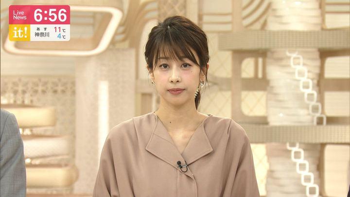 2020年01月10日加藤綾子の画像17枚目
