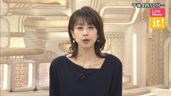 2020年01月13日加藤綾子の画像01枚目