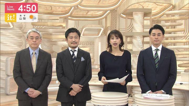 2020年01月13日加藤綾子の画像02枚目