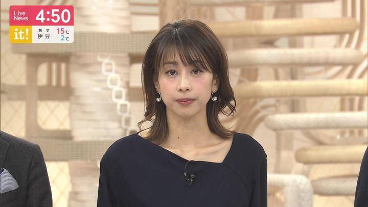 2020年01月13日加藤綾子の画像03枚目