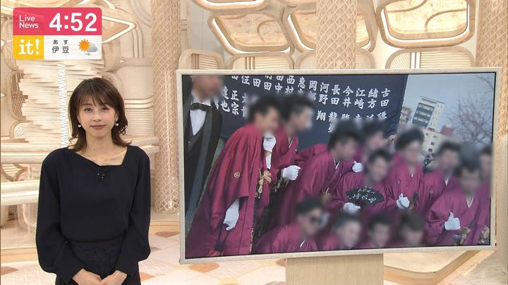 2020年01月13日加藤綾子の画像04枚目