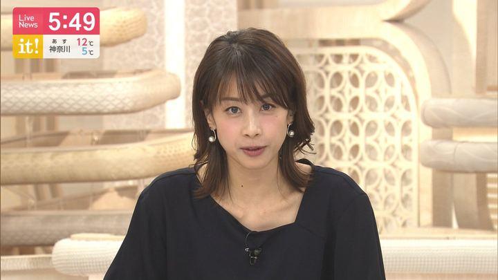 2020年01月13日加藤綾子の画像11枚目
