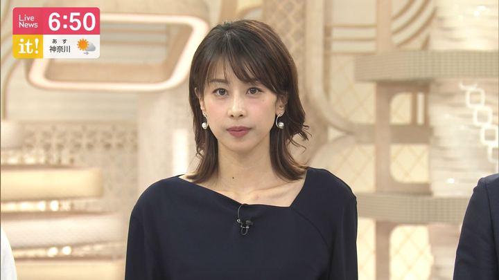 2020年01月13日加藤綾子の画像14枚目