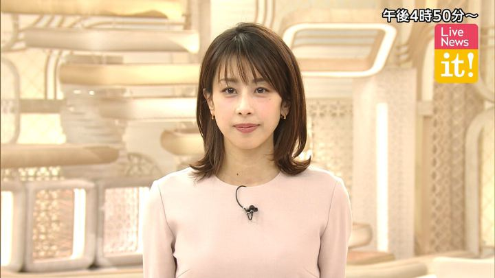 2020年01月14日加藤綾子の画像01枚目