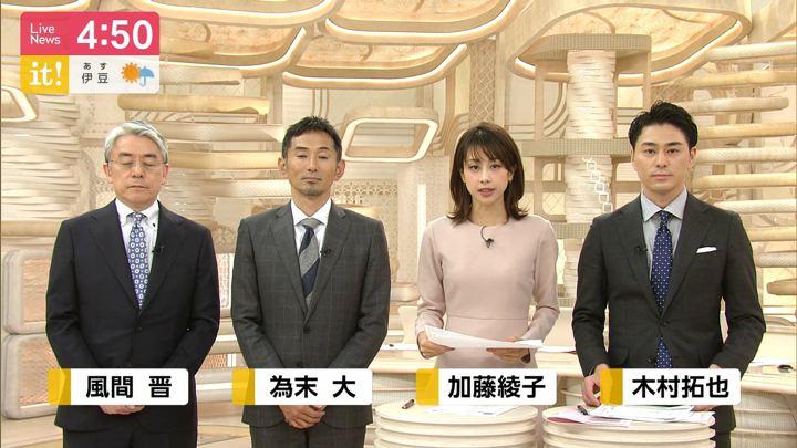 2020年01月14日加藤綾子の画像03枚目
