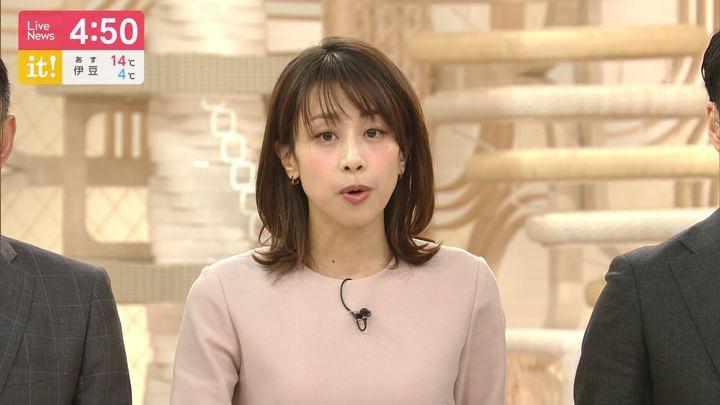 2020年01月14日加藤綾子の画像04枚目