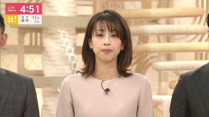 2020年01月14日加藤綾子の画像05枚目