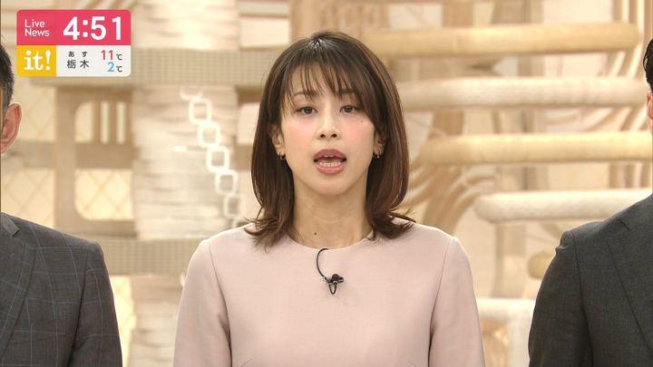 2020年01月14日加藤綾子の画像06枚目