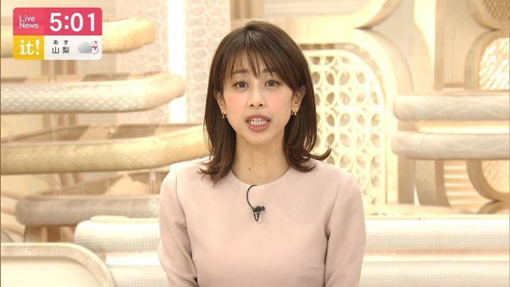 2020年01月14日加藤綾子の画像08枚目