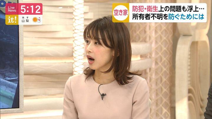 2020年01月14日加藤綾子の画像11枚目