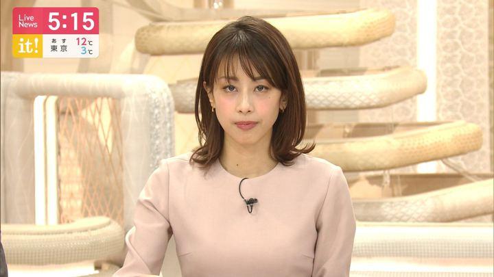 2020年01月14日加藤綾子の画像12枚目