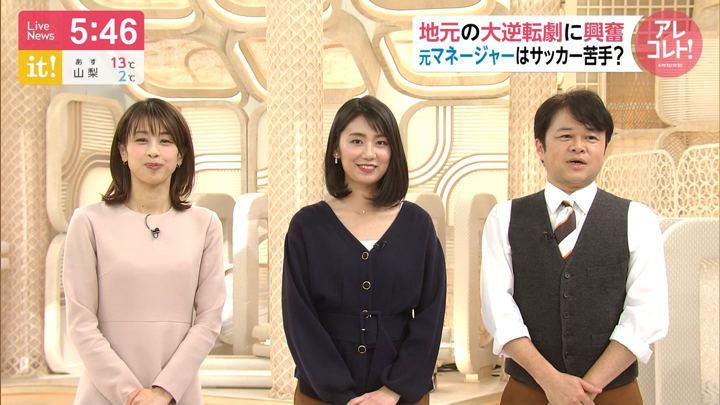 2020年01月14日加藤綾子の画像14枚目
